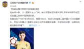 官方:江苏苏宁签下北京国安U21主力国门张岩