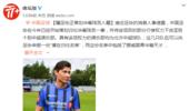 曝足协欲策划归化华裔球员 行使权下放至个别中超球队