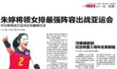 曝中国女排敲定亚运名单 朱婷领衔张常宁伤愈复出