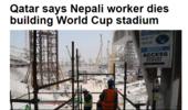 工人身亡!卡塔尔世界杯场馆建设再出事故 数千人已丧命