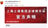 上港官方声明辟谣与裁判马宁聚餐 公安认定球迷捏造事实