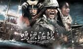国足集训队观看韩国电影增强凝聚力 韩国备战世界杯用此片动员