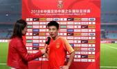 武磊:我们与亚洲强队差距并不大 对亚洲杯很有信心