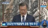 文在寅:将推进朝韩共同举办2032年夏季奥运会