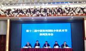 第12届中国郑州国际少林武术节明日开幕! 65个国家和地区2212名运动员比擂