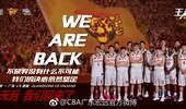 广东发布总决赛海报:WE ARE BACK!王者归来