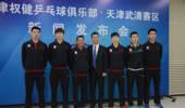 权健乒球俱乐部新赛季发布会:老总携马龙现身