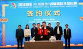 2018西安(华润置地)城墙国际马拉松赛新闻发布会召开