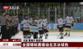 全国锦标赛催动北京冰球热