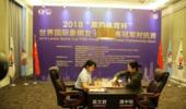 中国第六位世界棋后诞生 居文君力压谭中怡加冕