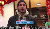 76人球员雷迪克拜年视频用词辱华 NBA官方严肃调查