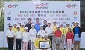 汇丰青少年郑州开杆 王嘉怡王鑫兴领跑男女U18组