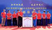2018香港赛马会助力全民健身公益系列活动开启