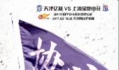 視頻直播中超-天津億利vs上海綠地申花