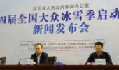 第四届全国大众冰雪季启动 启动仪式首次走出北京走入河北