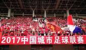中国城市足球联赛首轮开战 延边主场4-0大胜沈阳体院