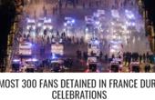 法国夺冠庆典骚乱事件进展:已有近300人被拘捕