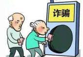 中国老人防骗指南