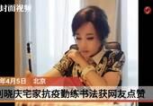 刘晓庆抗疫宅家勤练书法