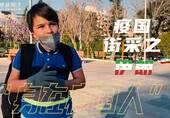 伊朗小孩:家人病了