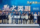 電影《烈火英雄》北京首映禮