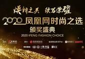 2020凤凰网时尚之选