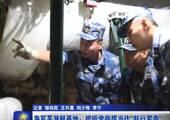 实拍中国093核潜艇黄海演习 关键设备打马赛克