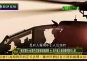 台湾:发现两名西方人偷拍台军机密卖给大陆