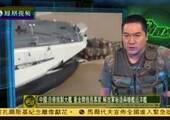 曝国产野牛气垫船组装卡壳 重金聘专家指导
