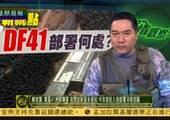 外媒:东风-41即将入役 夜间试射躲过美监测