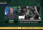 马鼎盛:美空军及海军对中国沿海城市无威胁