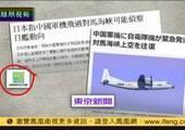 日媒:日本无视美国警告惹事 低估中国反应