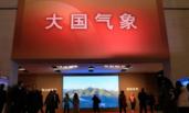 庆祝改革开放40周年大型展览之二十三