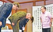 美军高层向日本鞠躬谢罪画面