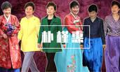 朴槿惠用七亿韩元到底买了什么衣服