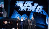 《速8》发布会现场燃爆 塞隆拥抱粉丝斯坦森赞李连杰