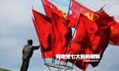 劳动党七大前的朝鲜