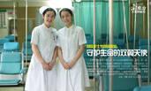 90后美女双胞胎形影不离 在同一科室做护士
