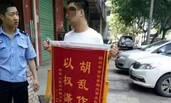 """陕西男子送警察""""以权谋私""""锦旗被拘"""