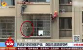 工人在22楼拆违 被业主砍断保护绳