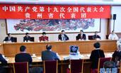 七常委参加代表团讨论画面