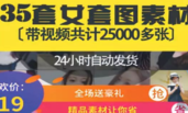 """19元可""""窥探""""女性海量生活照"""