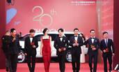 第20届上海国际电影节闭幕式全程精选