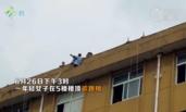 女子被怀疑出轨要跳楼 警察飞身一把拽回