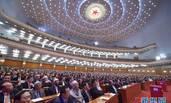 全国政协十三届一次会议举行第四次全体会议