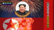 2016-10-01一虎一席谈 朝鲜是否走上核武不归路