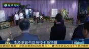 2016-11-30子夜快车 习近平特使李源潮赴古巴吊唁卡斯特罗