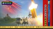 2016-12-17一虎一席谈 美日韩联手布局 中国如何突破萨德围堵