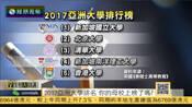 2017亚洲大学排名出炉 北大清华名列二三