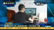 2015-05-25媒体大摄汇 男子被陌生人拉进QQ群买彩票 一月被骗十万